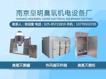 南京皇明臭氧機電設備廠
