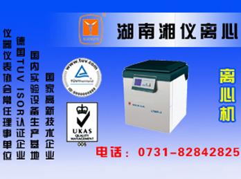 湖南湘仪实验室仪器