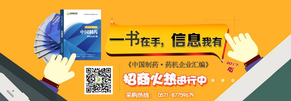中国制药网精装版企业汇编