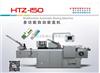 HTZ-150型面膜装盒机